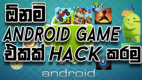 design home lucky patcher how to hack any andriod games with lucky patcher sinhala