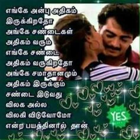 davit tamil movie feeling line image result for love quotes from tamil movies love