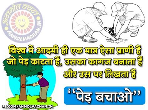 Ped Bachao Essay by Ped Bachao Slogan Tree Plantation Quotes In Anmol Vachan Suvichar