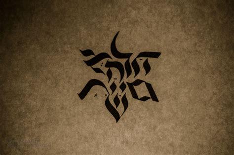 small hebrew tattoos but quot l dor vador quot instead from hebrew tattoos
