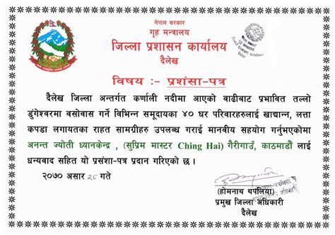 appreciation letter in nepali timely aid for those displaced by flooding in nepal the