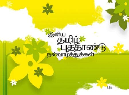 tamil new year wishes in tamil font tamil new year messages archives 365greetings