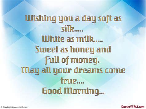 wishing   day soft  silk white  milk good morning quotessms