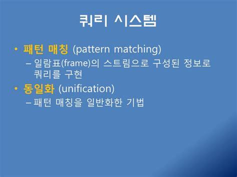 pattern matching and unification sicp 4 4 logic programming 논리로 프로그램 짜기