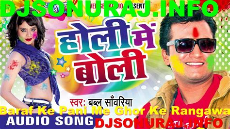 dj remix holi song mp3 download rabar wala paint dj bhojpuri holi mp3 djsonuraj net