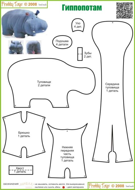 pinterest plushie pattern гиппопотам free stuffed plush hippo pattern in russian