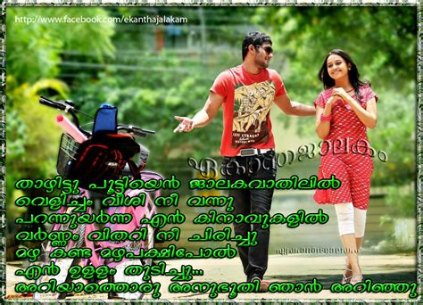 love feeling malayalam images search results for love images in malayalam words