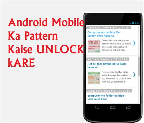 pattern lock karne ke liye how to broke pattern lock mobile ka pattern kaise khole