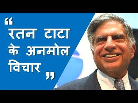 tata biography in hindi motivational quotes by ratan tata hindi pimble tree