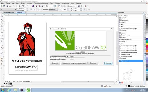 corel draw x7 znak wodny coreldraw graphics suite x7 17 0 0 491 ru en
