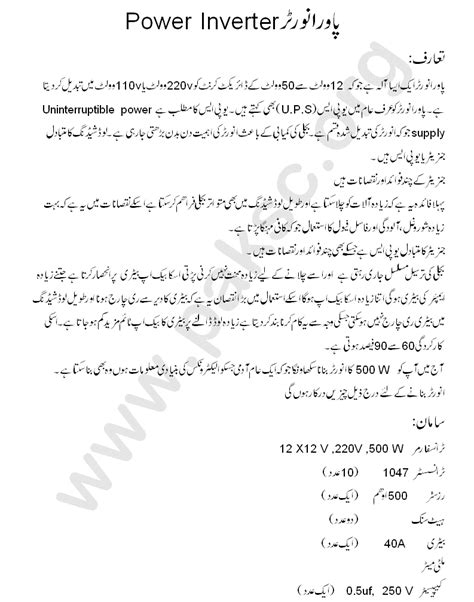renovation meaning in urdu 500 watt 12 vdc to 220 vac power inverter ups