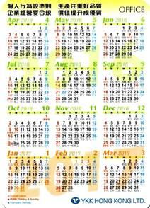 Calendar 2018 Hong Kong Holidays 2017 Calendar Hong Kong Weekly Calendar Template
