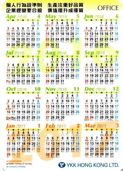 2017 calendar hong kong with holidays calendar printable