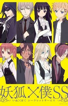 review anime inu yashiki indo inu x boku ss inu x boku secret service myanimelist net