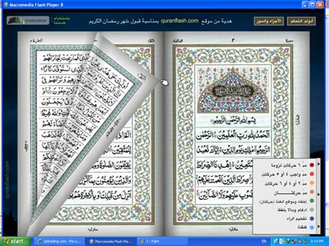 download quran software download quran pc downloaden file
