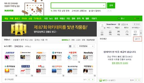 online tutorial korean korea online marketing naver tutorial naver blog