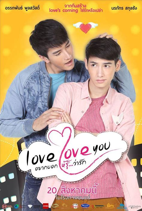 Film Love You 2 | pin norrapat sakulsong and atthaphan poonsawas in love