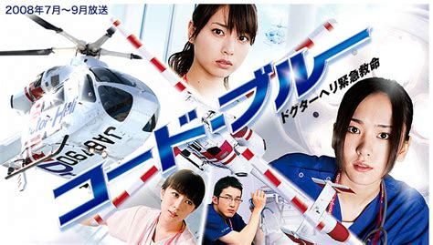 dramanice code blue season 3 コードブルー の検索結果 yahoo 検索 画像