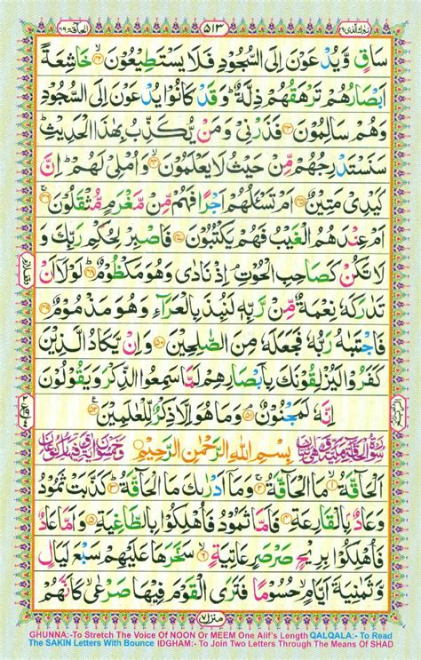 Al Quran Reader reading al quran part chapter siparah 29 page 513