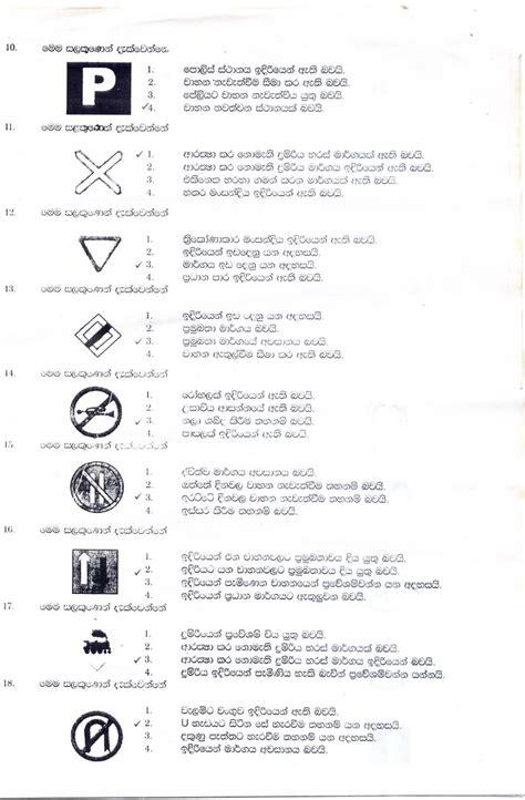 Road In Sri Lanka Essay by Sri Lanka Driving Licence Test Paper Sinhala Studentget