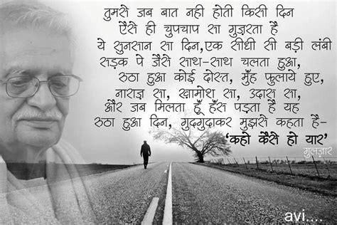 gulzar biography in hindi gulzar poems pinterest hindi quotes poem and dil se