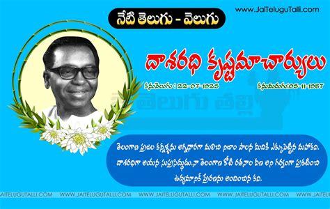 telugu kavulu photos with names dasaradhi krishnamacharyulu images and information in