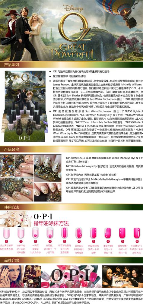 Opi When Monkeys Fly Nlt58 opi指甲油2013春夏 魔境仙踪限量系列 when monkeys fly 猴子把戏nlt58 15ml 进