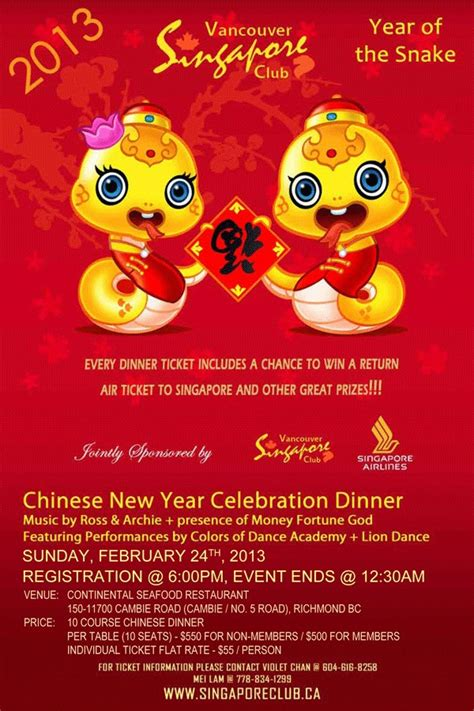 new year celebration dinner vancouver singapore club new year celebration