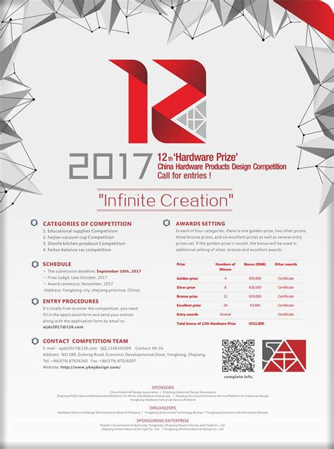 design competition product call for entries 2017 12th hardware prize china