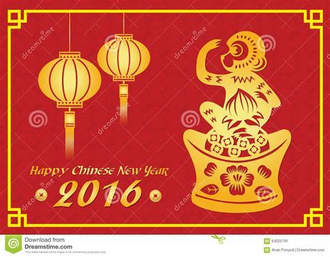 new year free money happy new year 2016 card is lanterns gold monkey