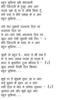 Bahut Shukriya Badi Meherbani Meri Zindegi Mein Lyrics