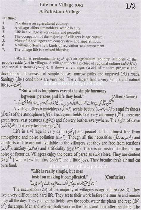 Living In A City Essay by Pak Education Info In A Essay For F A B A Students