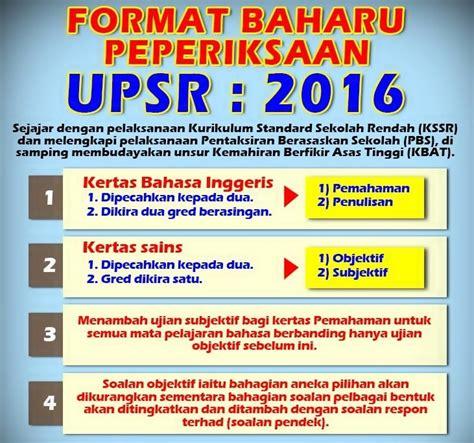 new format upsr 2016 soalan ramalan upsr pt3 spm 2015 soalan upsr 2016 guna format baru dan contoh ringkasan