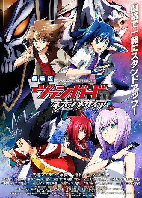 G Anime List by 劇場版 カードファイト ヴァンガード公式サイト 劇場版 カードファイト ヴァンガード 実写 アニメの豪華