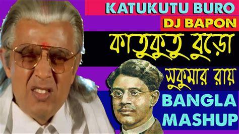 katukutu buro ft mithun da sukumar roy mash up - Katukutu Buro Sukumar Roy