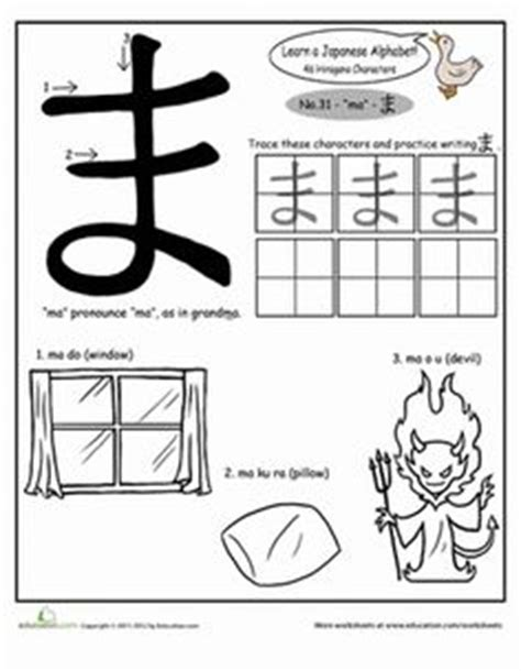 japanese alphabet coloring pages hiragana alphabet coloring language and alphabet