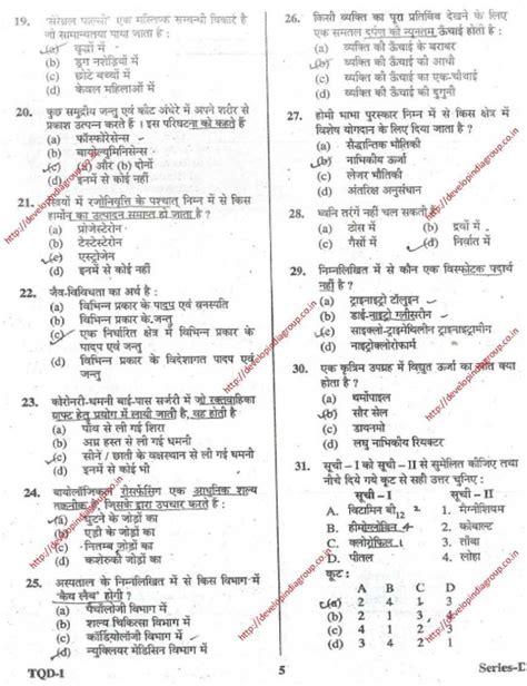pattern of up pcs exam up pcs exam syllabus 2018 2019 studychacha