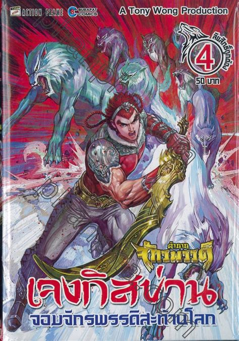 Legend Of Emperor Viii Cang Tian Ba Huang 01 Oleh Tony Wong ตำนานจ กรพรรด เจงก สข าน จอมจ กรพรรด สะท านโลก เล ม 04 phanpha book center phanpha
