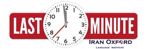 7 Last Minute Substitutions by نکات تافل دقیقه نود آموزشگاه زبان ایران آکسفورد ایرانیان