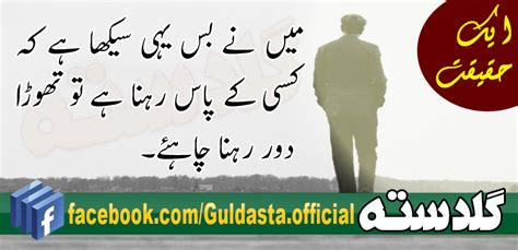 quotes film pk golden urdu anmol moti wallpapers part 8 guldasta
