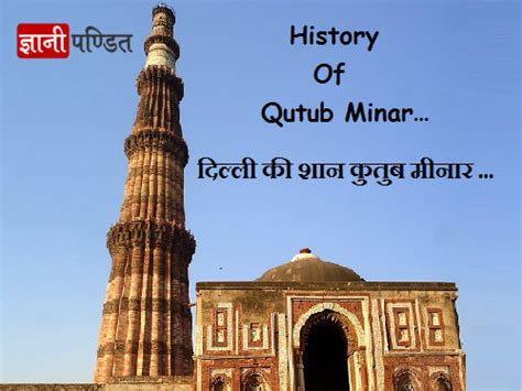 qutub minar biography in hindi स व म दय न द सरस वत swami dayanand saraswati in hindi