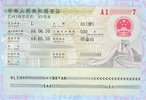 Visa Letter Que Es Documentos Necesarios Para Obtener Un Visado De Tr 225 Nsito Para China