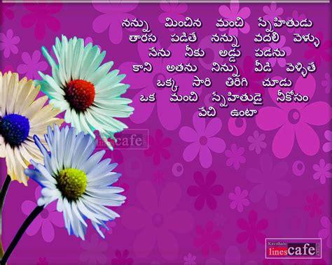 love kavithalu telugu photos hd 61 cute quotes about friendship in telugu kavithalu