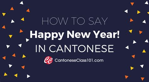 new year greetings cantonese cantonese word of the day explain verb