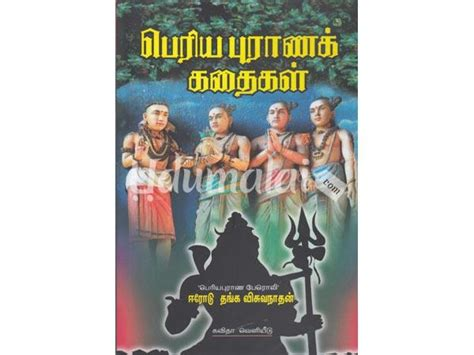 buy tamil book periya