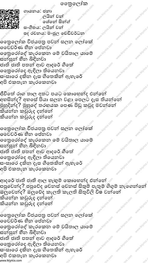 Thriloka Lyrics - LK Lyrics