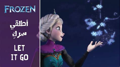 film elsa en arabe frozen let it go arabic subs trans ملكة الثلج