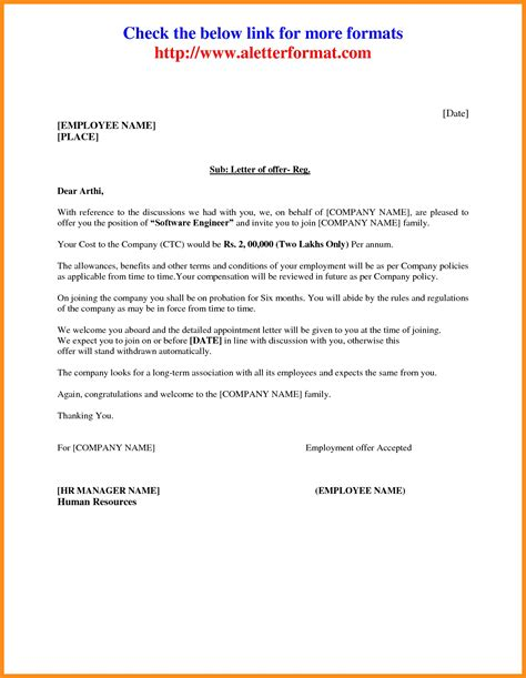 appointment letter joining company letter format joining company carisoprodolpharm
