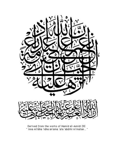 Wallpaper Koran Hitam Putih | gambar kaligrafi model hitam putih download gratis