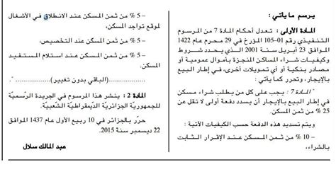 aadl alg rie tout sur le programme aadl location vente programme de logement location vente aadl page 8